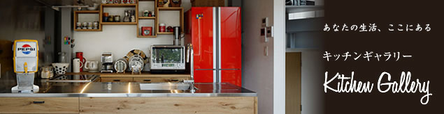 KitchenGallery キッチンギャラリー