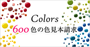 colors 600色の色見本