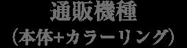 通販機種(本体+カラーリング)