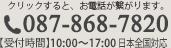 087-868-7820(受付時間)10:00~17:00(日曜定休)