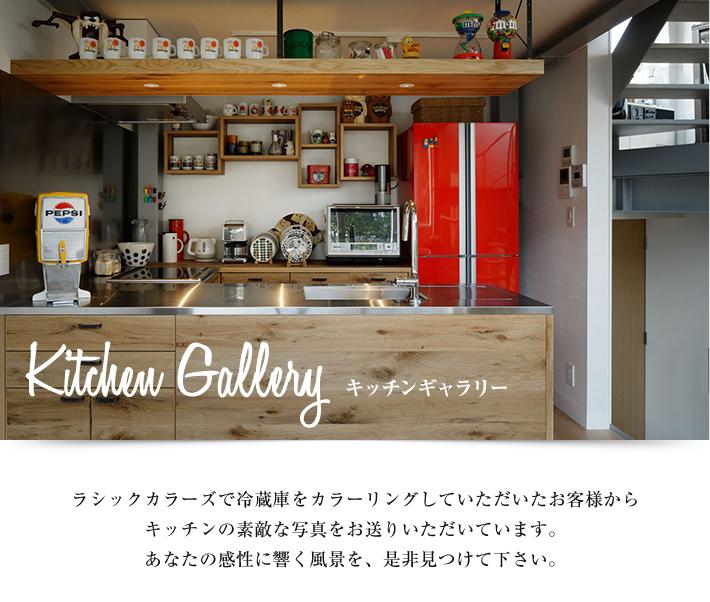ラシックカラーズで冷蔵庫をカラーリングしていただいたお客様からキッチンの写真を投稿していただいています。あなたの感性に響く風景を是非見つけて下さい。