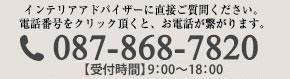087-868-7820[受付時間]10:00~17:00(日曜定休)
