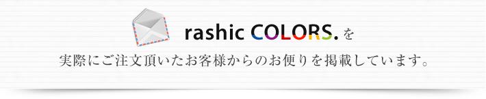 rashic COLORSを実際にご注文頂いたお客様からのお便りを掲載しています。