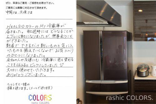 voice41 石川県 Y様