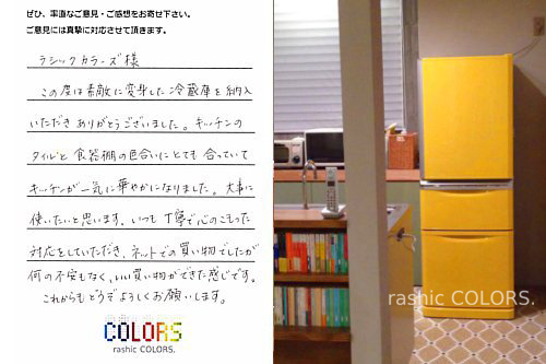 voice36 愛媛県 H様