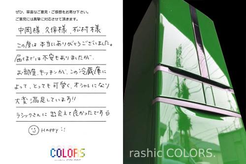 Voice49 神奈川県 M様