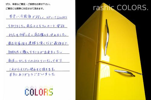 voice34 愛媛県 M様