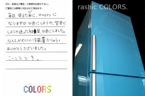 voice33 神奈川県 T様