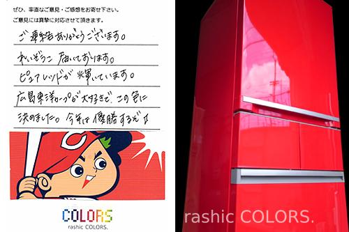 voice45 愛媛県 M様
