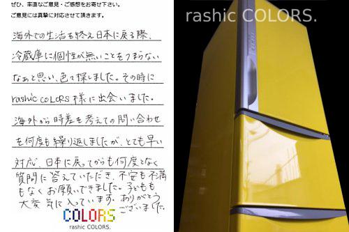 voice47 神奈川県 T様